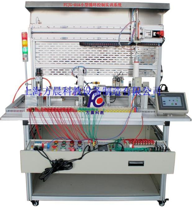 "FCJG-01A循环控制机电一体化实训系统  一、产品概述 ""小型循环控制实训系统""是依据机电一体化教学的要求而精心研制的。它在接近工业生产制造现场基础上又针对教学及实训目的进行了专门设计,强化了机电一体化的安装与调试能力。实训装置由型材导轨式实训台、典型机电一体化设备机械部件、PLC模块、变频器模块、按钮模块、电源模块、模拟生产设备实训模块(包含上料单元、皮带输送检测单元、气动机械手搬运单元、物料传送仓储单元、物料返回单元)、触摸屏、接线端子排和各种传感器等组成。采用开放式和拆装"