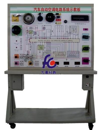 汽车示教板系列          本示教板完整展示上海大众帕萨特b5自动空调